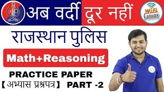 Download 1:00 PM - Rajasthan Police Maths/Reasoning PRACTICE PAPER PART -2 by Sahil Sir Video