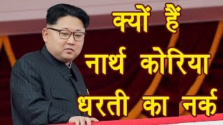 Download Kim Jong Un | North Korea rules and laws | Documentary | वनइंडिया हिन्दी Video