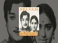 Download Selvam | Full Tamil Movie | 1966 | Shivaji, Ganeshan | K R Vijaya | K S Gopalakrishnan Video