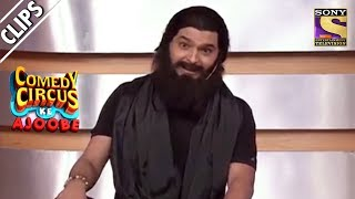 Download Kapil Baba Gives Lessons To Mubeen | Comedy Circus Ke Ajoobe Video