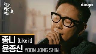 Download 윤종신 - 좋니 [세로라이브] 라이브 버전 LIVE Video