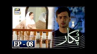 Download Pukaar Episode 8 - 29th March 2018 - ARY Digital [Subtitle Eng] Video