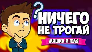 Download НИЧЕГО НЕ ТРОГАЙ ♦ Please Don't Touch Anything 3D Video