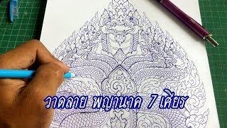 Download วาดลายไทย ►วาดพญานาค 7 เศียร◄ สไตล์ Purd Artist ♥♥ Video