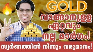 Download Best & Amazing Way to Buy GOLD with Maximum Returns!! Sovereign Gold Bonds Malayalam |Invest in GOLD Video