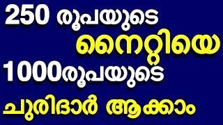 Download 250 രൂപയുടെ നൈറ്റിയെ 1000 രൂപയുടെ ചുരിദാർ ആകാം / How to convert nighty into kurti Video