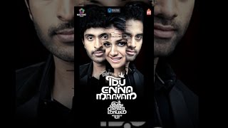 Download Idhu Enna Maayam Video