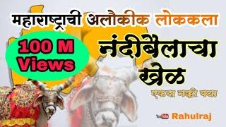 Download NANDI Bail Show Nashirabad Video
