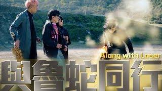 Download 「中韓」與魯蛇同行【與神同行惡搞版!】찐과 함께【신과함께 패러디물!】 Video