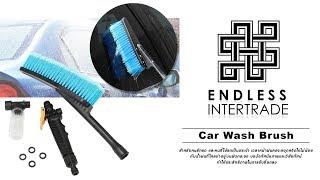 Download Elit แปรงล้างรถ พร้อมโฟม ขัด Car Wash Brush Water Auto Foam รุ่น CWB-3301 Video