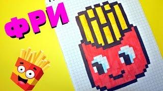Download Рисуем по клеточкам- Картошка фри (KAWAII)! Video