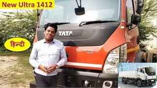 2018 Tata Ultra 1014 Truck Complete Review Including Engine Price