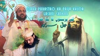 Download Qabar Parastao ka Naya Khuda ....Lasani Sarkar By Sheikh Tausef Ur Rehman Video