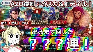 Download 【FGO】AZO復刻 イスカ&剣ディル狙い!!出るまで回した???連の然り!然り!然り! Video