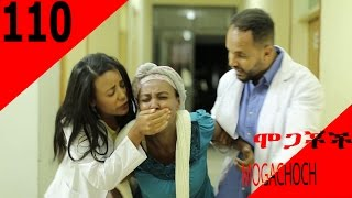 Download Mogachoch EBS Latest Series Drama - S05E110 - Part 110 Video