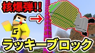 Download 核爆弾、出てきた!!新ラッキーブロックが危険!近づくな!!〔マインクラフトMOD〕 Video