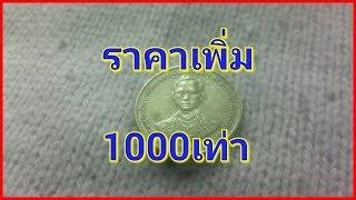 Download เหรียญ1บาทร.9 2539หายาก ราคาอนาคตเพิ่ม1000เท่า Video