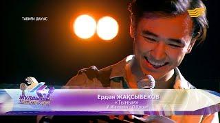 Download Ерден Жақсыбеков – «Тыным» (А.Жаналин – О.Қасым) Video