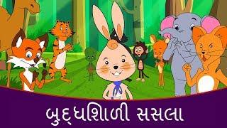 Download બુદ્ધિશાળી સસલું - Gujarati Varta | Gujarati Story For Children | Gujarati Cartoon | Bal Varta Video