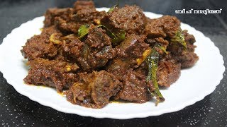 Download ഗള്ഫില് കൊണ്ടു പോകാന് നല്ല tasty ബീഫ് വരട്ടിയത് /Easy Pressure Cooker Beef Varattiyathu Video