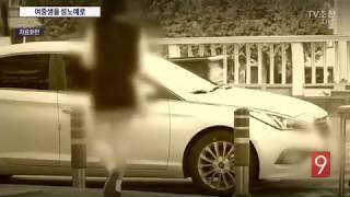 Download '한달에 500명 상대'…여중생을 성노예로 Video