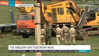 Download Алматы облысындағы тау көшкіні әлі тоқтаған жоқ Video