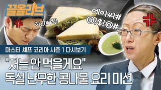 Download 마셰코 사상 초유의 독설! 콩나물로 만든 색다른 요리 미션 | [다시보는 마셰코1 : 끌올리브] Master Chef Korea Special Mission Video