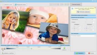 Download Секреты применения камеры в ФотоШОУ PRO: НОВИНКА! Video