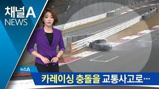 Download 경기장 충돌을 교통사고로 위장…보험금 '꿀꺽' Video