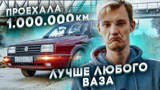 Download Проехала 1.000.000 км.. И ОНА ЛУЧШЕ ЛЮБОГО ВАЗА. Volkswagen Jetta за 50 тыс. руб Video