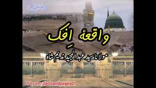 Download Hazrat Ayesha R.Z par tuhmat ka waqia Syrd Abdul Majeed Nadeem Shah Video