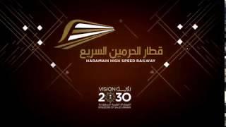 Download قطار الحرمين السريع يتوّج مسيرة وتاريخ الخطوط الحديدية في السعودية Video