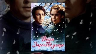 Download Весна на Заречной улице (1956) ЦВЕТНАЯ полная версия Video