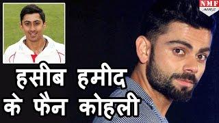Download जानिए क्यों Virat Kohli हुए England के Young Batsman Haseeb Hameed के Fan Video
