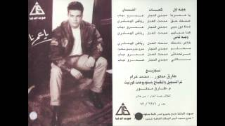 Download Amr Diab - Mart7nash / عمرو دياب - مرتحناش Video