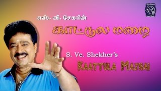 Download S Ve Sheker in Kattula Mazhai Full Drama Video