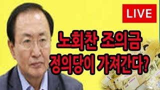 Download 신의한수 생중계 18.07.30 / 노회찬 조의금 정의당이 가져간다? Video