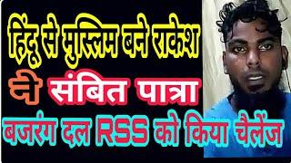 Download हिंदू से मुस्लिम बने राकेश ने संबित पात्रा बजरंग दल RSS को किया चैलेंज एक-एक करके आ जाओ इस्लाम के Video