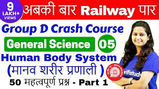 Download 12:00 PM - Group D Crash Course | GS by Shipra Ma'am | Day#05 | Human Body System Video