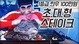 Download 100만원 1등급 한우 돈스파이크 스테이크 / GOD-TUK Video