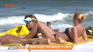 Download Пляжный сезон-2018. Сколько стоит отдых на украинских курортах? Факты недели, 10.06 Video