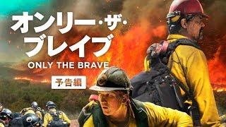 Download 映画『オンリー・ザ・ブレイブ』 本予告 6.22(Fri)公開 Video