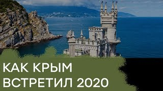 Download Как Крым встретил 2020 год: подарки под елку от России - Гражданская оборона Video