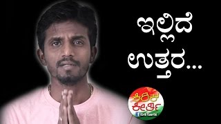 Download Must Watch... Kirik Keerthi saying Something... Video