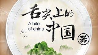 Download 《舌尖上的中国》第三季 第一集 器 | CCTV纪录 Video