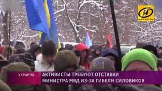 Download В Украине вновь требуют отставки министра внутренних дел Video