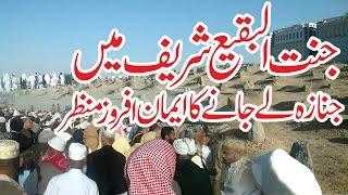 Download Madina Sharif Jannat Ul Baqi | New Video | Latest View Video