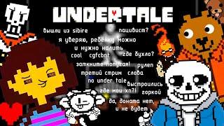 Download Undertale без доната Video