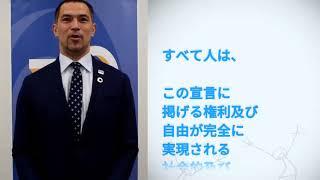 Download Koji Murofushi, Japan, reading article 28 of the Universal Declaration of Human Rights Video