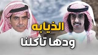 Download شيلة | الذيابه ودها تاكلنا | أداء فهد بن فصلا | جديد 2019 Video